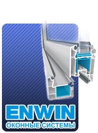 Пластиковые окна Enwin