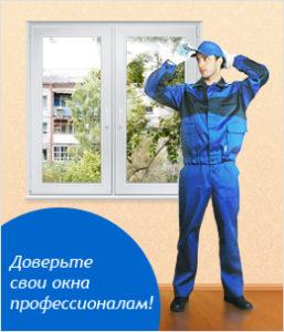 Ремонт окон, дверей и балконных рам
